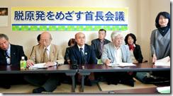 会見に臨む桜井市長(中央)ら首長会議のメンバー