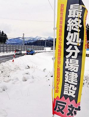 加美町の道路脇に設置された最終処分場建設に反対するのぼり旗