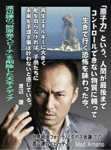 渡辺謙さん、ダボス会議でスピーチ